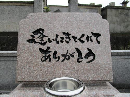 長崎市 植野様